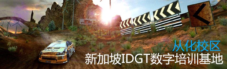 IDGT数字培训基地(从化校区)