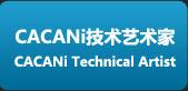 技术艺术家课程CACANi