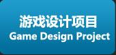 游戏设计动画生产项目