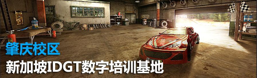 IDGT数字培训基地(肇庆校区)